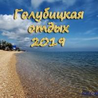 golubickaya-2019.jpg